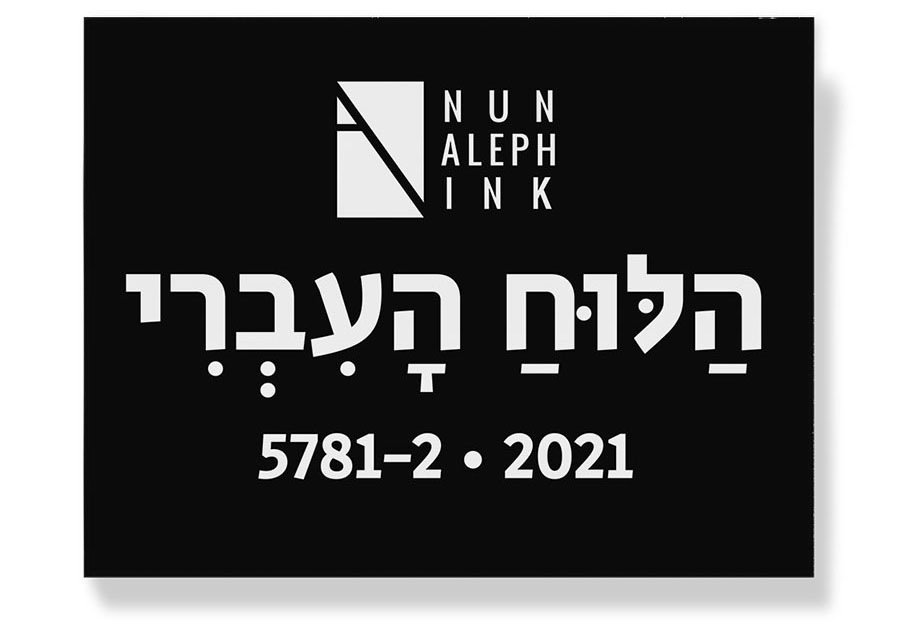 Nun Aleph Ink 2021 Calendar